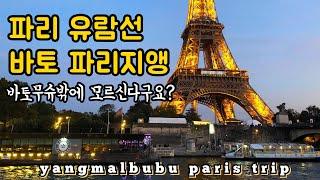 파리 여행 ep1 (바토무슈보다 바토파리지앵 추천하는 …