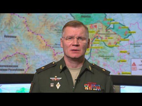 Брифинг официального представителя Минобороны России по ситуации в Нагорном Карабахе (2.12.2020)