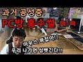 [만만] 과거 리니지 공성중 메인PC방 홍수난썰 ㅋㅋ 진정한 라인의 자세 & 9월20일자 업데이트