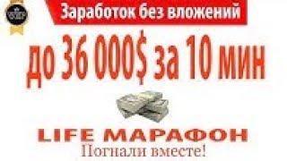 Заработок в интернете без вложений от 36 000$ за 10 минут