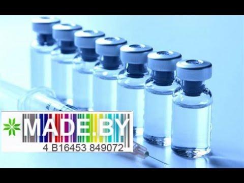 Производство лекарств во флаконах. MADE.BY