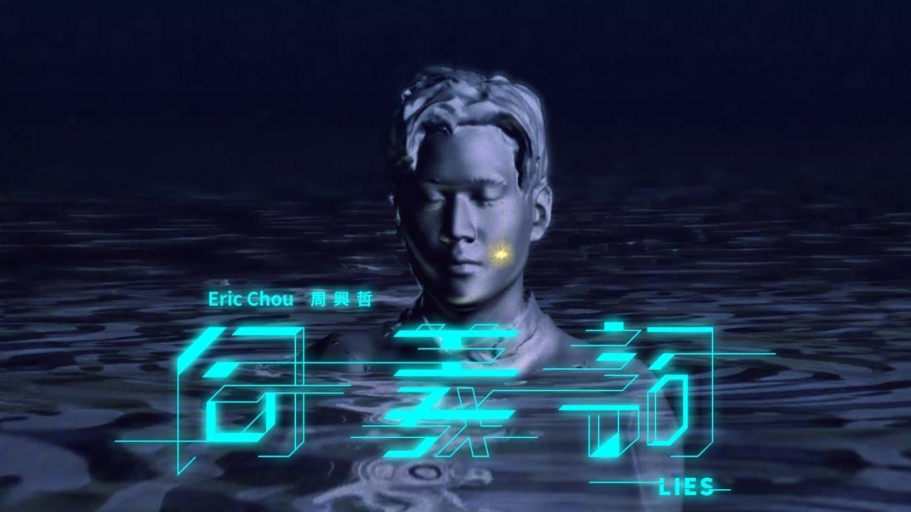 HTC VIVE X Eric周興哲《同義詞 Lies》VR 2D版MV 搶先看 Official Music Video - YouTube