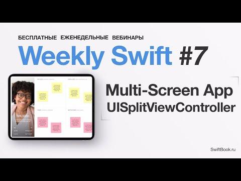 Создаем Многоэкранное Приложение Используя UISplitViewController