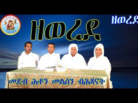ዘወረደ ብሕፃናት (መደብ ሕቶን መልስን) Eritrean Orthodox Tewahdo Church 2021