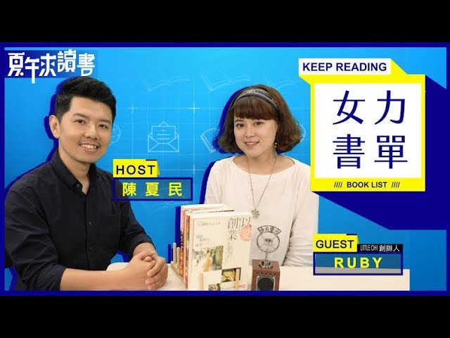 〔女力書單〕Little OH! Ruby|Keep reading・夏午來讀書