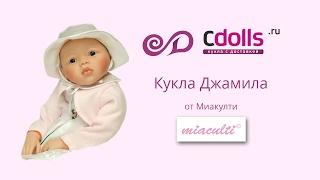 Кукла Джамила от Миакулти