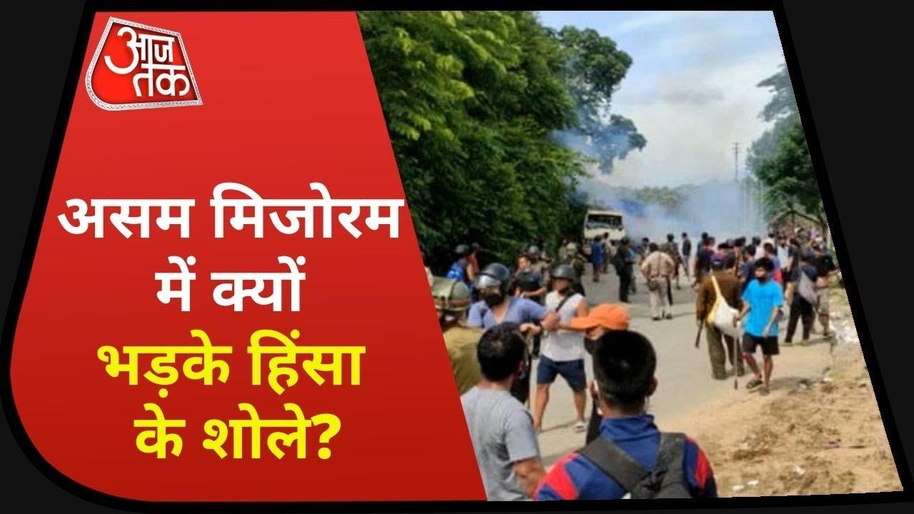 Asssam Mizoram Border Dispute : वीडियो देखकर पूरा भारत रह गया सन्न! | Latest News