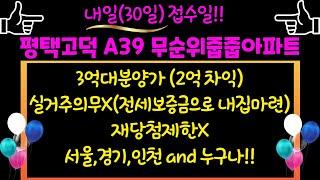 내일(30일) 평택고덕A39 무순위줍줍아파트 3억대분양…