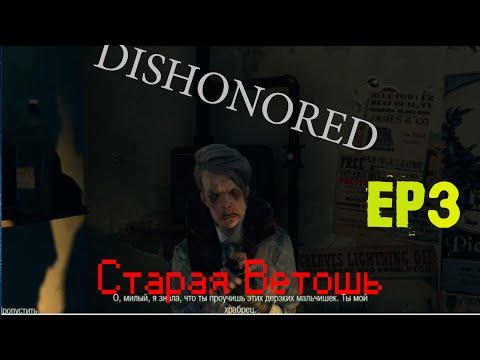 DISHONORED-Старая Ветошь EP3