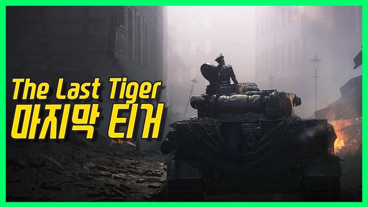 2차대전 최후의 티거 전차 - The Last Tiger