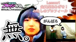 Lesson01『全員成功めざせ!わたしのプロフィール』 3/4 『涙もろいのだ...