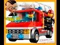 Собираем  LEGO пожарная автолестница  60003