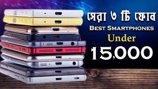 📲২০১৯'র সেরা ৩টি বাজেট স্মার্টফোন 📲 ১৫,০০০ টাকায় 🤳🤳 3 Best Budget Smartphones 2019📱TutorBari