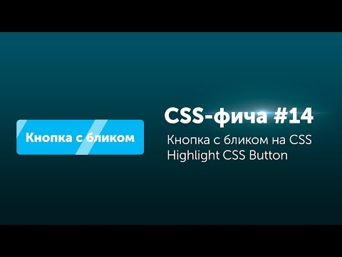 CSS фичи #14 ➤ Блик на кнопке CSS3 | Pure CSS Hover Button