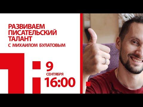 Развиваем писательский талант с Михаилом Булатовым