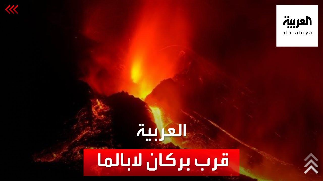 مراسل العربية ليث بزاري على بُعد أمتار فقط من حمم بركان لا بالما  - نشر قبل 1 ساعة
