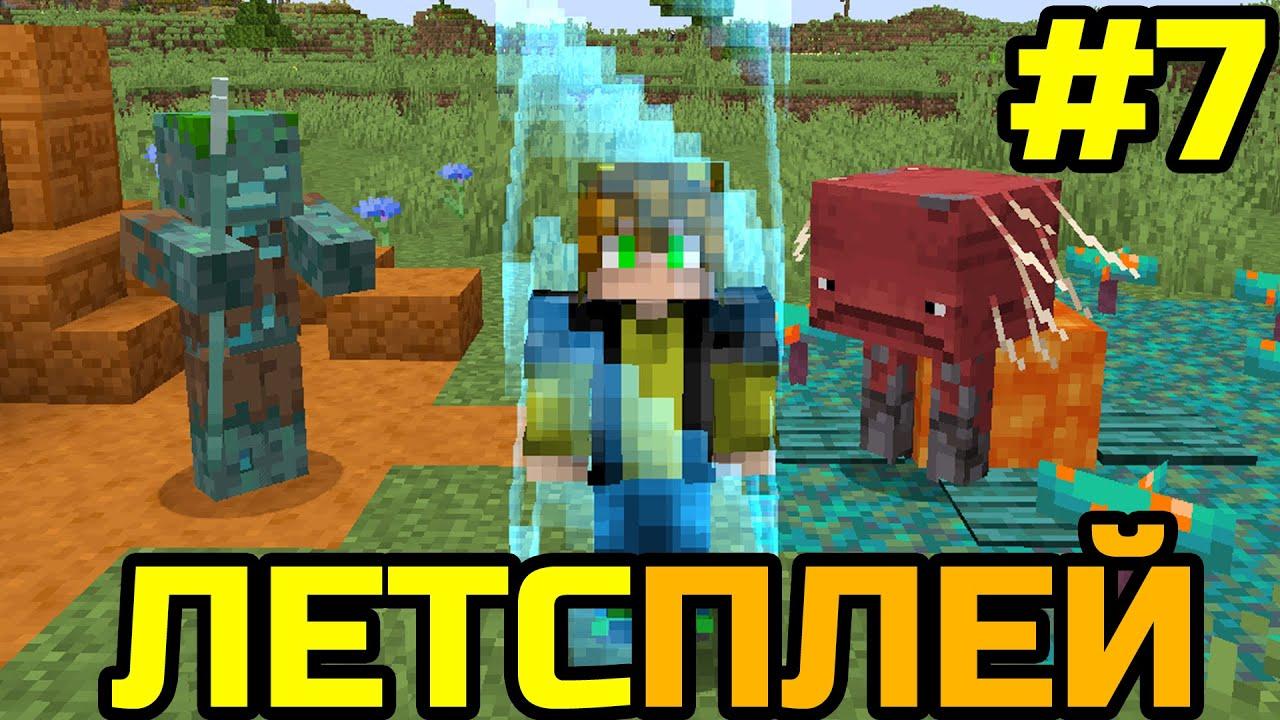 Майнкрафт Летсплей, но с каждой секундой МИР УМЕНЬШАЕТСЯ! (#7) Minecraft, but WORLD is DECREASES!