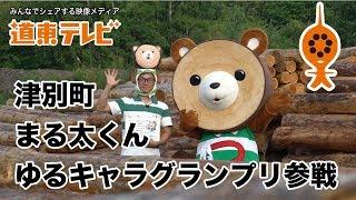 北海道津別町のイメージキャラクターのまる太くんがゆるキャラグランプリ2017に参戦。 これはゆるキャラの日本一を投票で決めるもので、まる太...