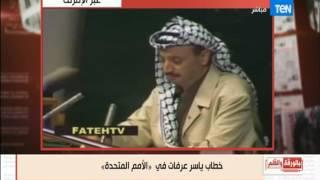 بالورقة والقلم - خطاب ياسرعرفات في الأمم المتحدة