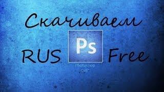 Где скачать полный русский Photoshop cs6 и как установить русский язык