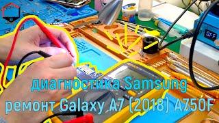 Диагностика Samsung Galaxy A7 (2018) SM-A750F (сложный ремонт Samsung A / J- серии)