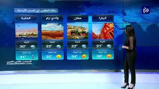 النشرة الجوية الأردنية من رؤيا 12-7-2019 | Jordan Weather