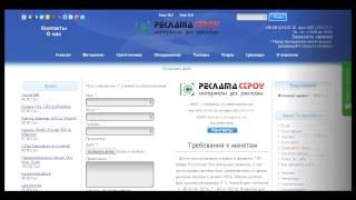 Как оформить заказ на широкоформатную печать. Рекламастрой г. Запорожье(, 2014-05-08T07:32:44.000Z)