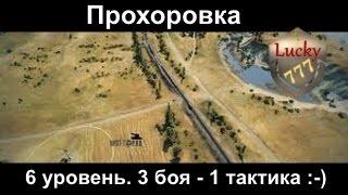 Прохоровка  3 боя - 1 тактика боя :) 6 уровень лвл ГК глобальная карта World of Tanks [WOT]