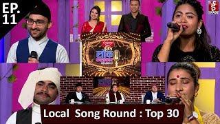 Image Lok Kalakar Season 2 | इमेज लोक कलाकार Season 2 - EP. 11 : Top 30 :Local  Song Round