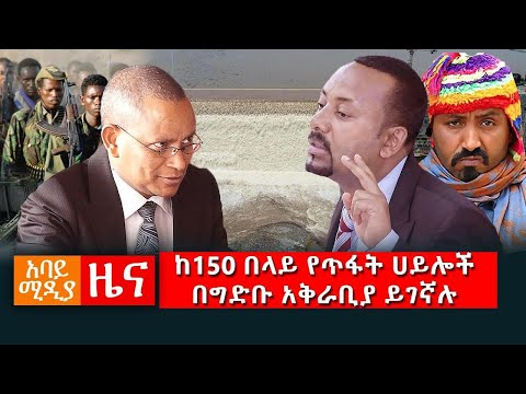 Abbay Media Daily News / september 6, 2020 / አባይ ሚዲያ ዕለታዊ ዜና / Ethiopia News Today