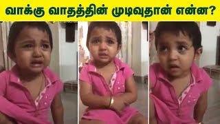 வாக்குக்கு வாதத்தின் முடிவுதான் என்ன??? | Tamil Baby Cute Funny Speech Videos | Kids Video