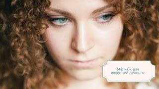 Свадебный естественный весенний макияж [Шпильки | Женский журнал]