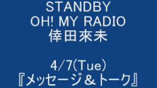 Brandnew Jより配信[STANDBY OH! MY RADIO] NAVIGATOR:倖田來未 2009.04...