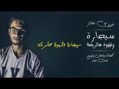 Download Mp3 Hamdy Emad Segara w2ahwa 3alri7a (Official lyrics Video)   حمدي عماد - سيجارة وقهوة عالريحية