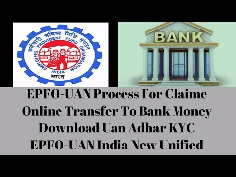 EPFO-UAN Process How To Claim Online Transfer Bank Ac Money Download Uan Card | मनी ट्रांसफर बैंक |