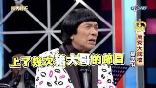 2013-08-31 萬秀豬王- 楊丞琳.