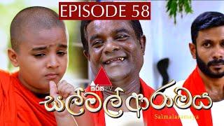 සල් මල් ආරාමය | Sal Mal Aramaya | Episode 58 | Sirasa TV Thumbnail