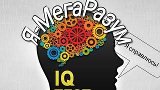 Задрудняюсь ответить!Тест на IQ!Проверяем мой разум!
