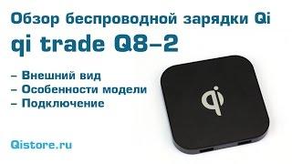 qi trade Q8-2 (Q8)  Обзор беспроводной зарядки