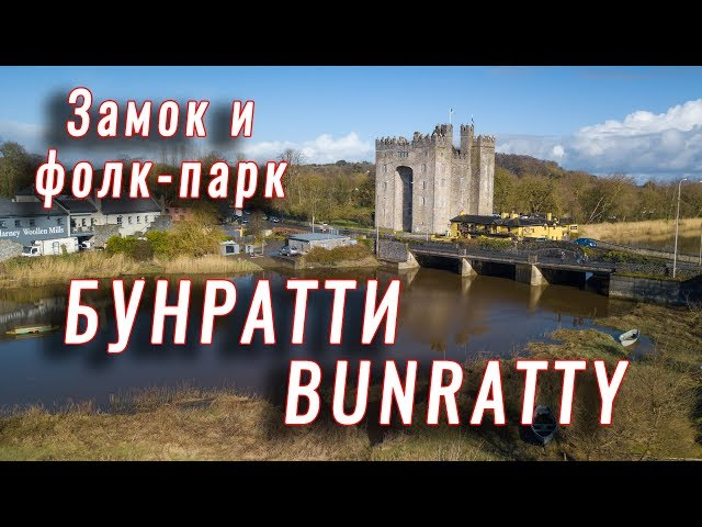 Фолк-парк и замок Бунратти