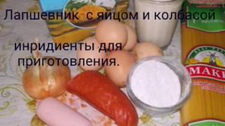 Лапшевник с яйцом и колбасой.