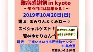 難病感謝祭in京都ダイジェスト