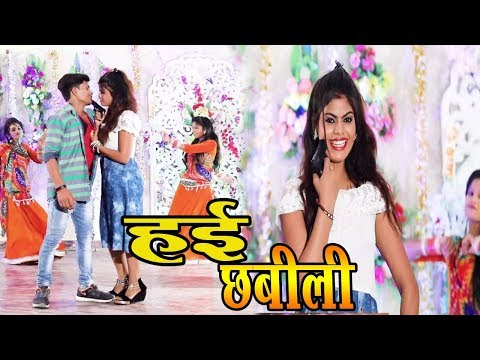 #Ujjwal Ujala और #Dujja Ujjwal  का #Superhit #Video #Song -Hae Chabili  - हई  छबीली - Bhojpuri Songs