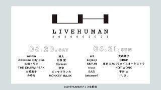 オンライン音楽フェス「LIVE HUMAN 2020」 / 6/20(土)・21(日) 13:30~ AT ABEMA