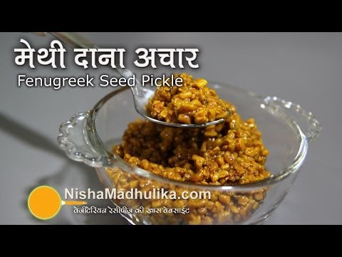 Methi Achar recipe - Fenugreek Seed Pickle recipe thumbnail