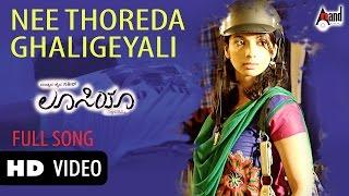 "Lucia | ""Nee Thoreda Ghaligeyali"" | Feat.Sathish Ninasam,Shruthi Hariharan| New Kannada Songs"