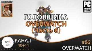 Стрим -Overwatch #86: Годовщина Overwatch (Часть 6)