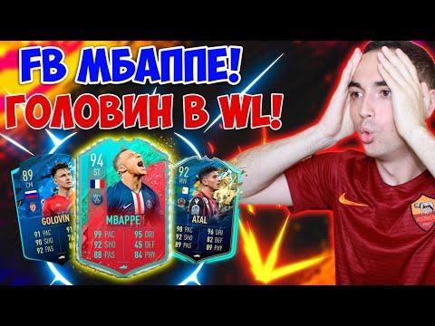 МБАППЕ FB, ГОЛОВИН 89 и TOTS АТАЛЬ   СТРИМ ВЛ ФИФА 20