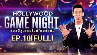 HOLLYWOOD GAME NIGHT THAILAND S.2 | EP.10 เด่นคุณ,เอกกี้,อ้น VS ท็อป,กาละแมร์,ฮารุ [FULL] | 3 พ.ย.61