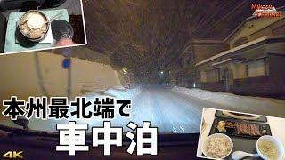 【車中泊旅】冬の北海道編 #1 東北縦断!本州最北端で車中泊【4K】アルファード